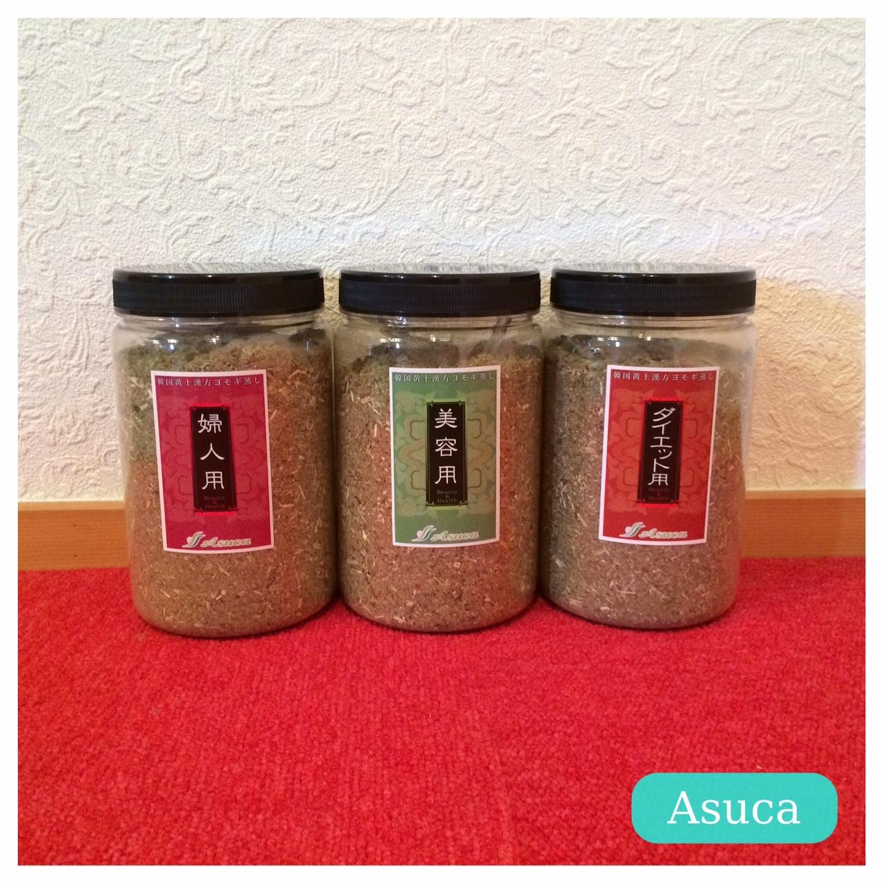 黄土漢方蒸し Asuca